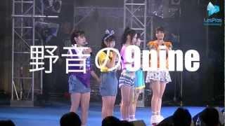 8/19(日)ついに開催された初の野外ワンマンライブ「野音の9nine」! ...