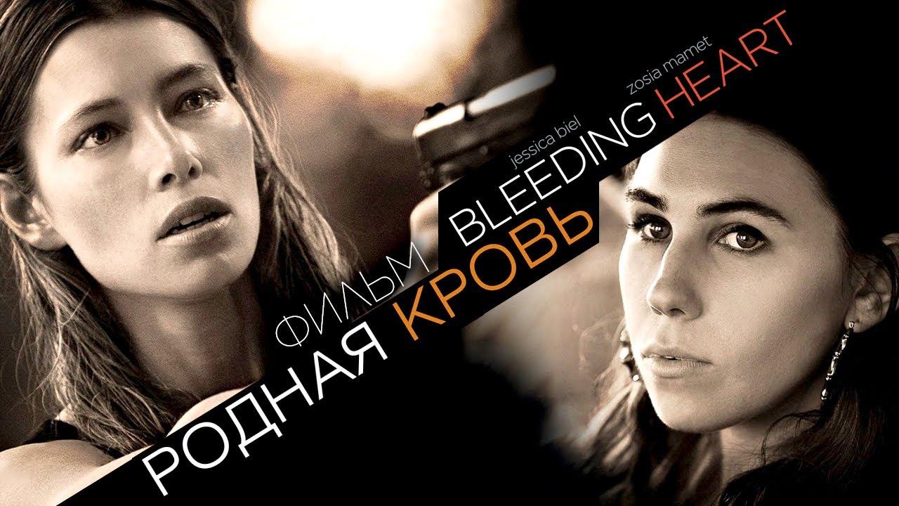 Родная кровь /Bleeding Heart/ Смотреть весь фильм