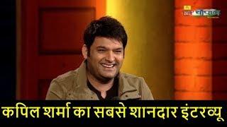 Kapil Sharma Interview | कपिल शर्मा का सबसे शानदार इंटरव्यू