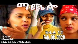 ማጨሎ (ክፋል 12) - MaChelo (Part 12), February 08, 2020 - ERi-TV Drama Series