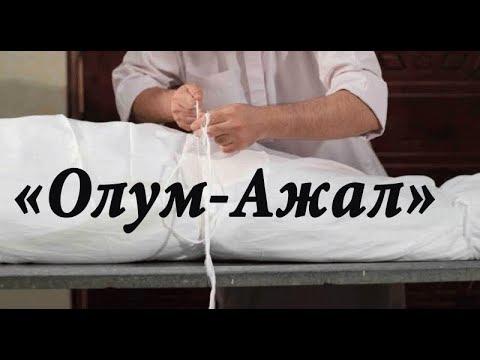 Жума баян;