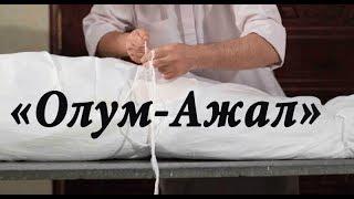 """Жума баян; """"Өлүм-Ажал"""" Шейх Абдишүкүр ажы Нарматов.  27.07.2018."""