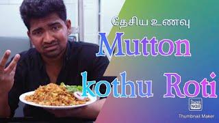 மட்டன் கொத்து ரொட்டி | தேசிய உணவு | VSE | IDHU ADHUTHAAN 73