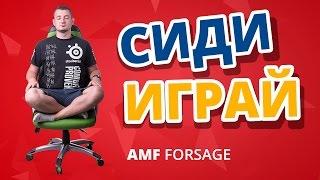Обзор кресла AMF Форсаж✔Доступнее, чем кажется!