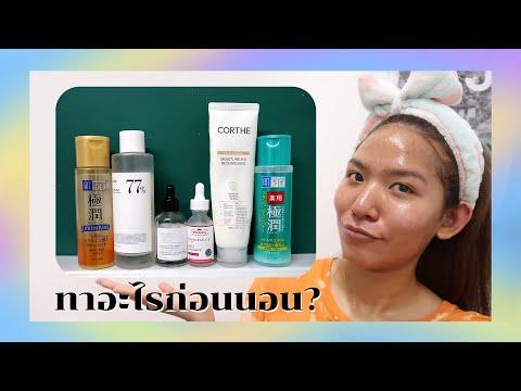 อัปเดต Skincare ที่ใช้บ่อยๆก่อนนอนในช่วงนี้ค้าบ Knack Chira