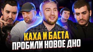 ВОПРОС РЕБРОМ - КАХА (ответ БЭДКОМЕДИАНУ?) / ИБ СМОТРИТ