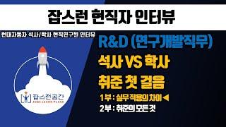 [현직자인터뷰]연구개발(R&D), 석사VS학사 …