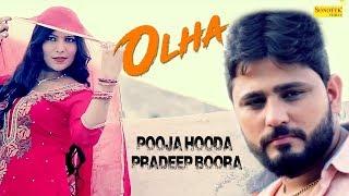 Olha | Raju Punjabi & Vijay Varma || Pardeep Boora & Pooja Hooda || Latest Haryanvi Song 2019