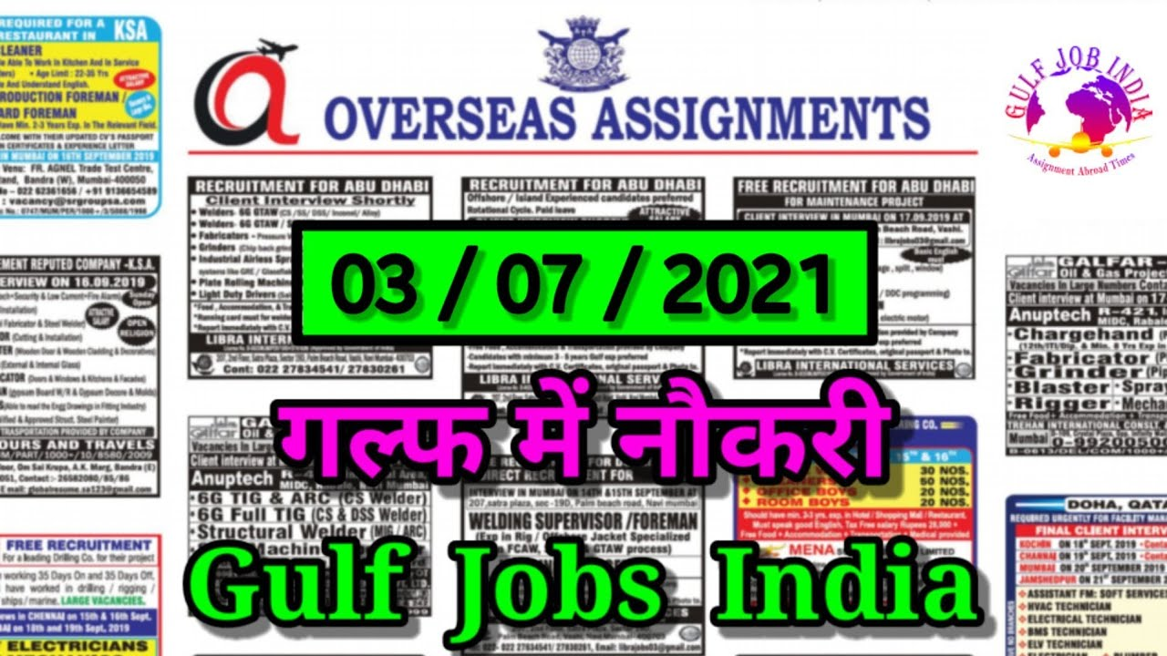 Gulf Job Vacancies Assignment Abroad Times Newspaper Today 03 07 2021 Gulf Jobs India Youtube