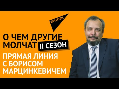 О чем другие молчат | II сезон: Прямая линия с Борисом Марцинкевичем  - 06.05.2020