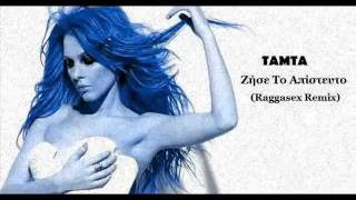 Tamta - Ζήσε Το Απίστευτο (Raggasex Remix)
