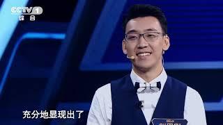 [2019主持人大赛]我们知道你聪明 你不用着重地表现出来!| CCTV