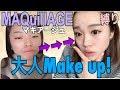 マキアージュ縛りで【大人メイク】~Natural Make~ の動画、YouTube動画。