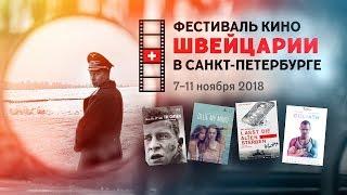 5й Фестиваль кино Швейцарии в Санкт-Петербурге