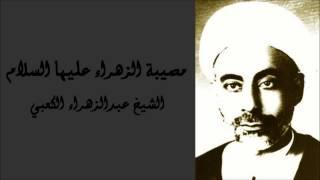 الشيخ عبد الزهرة الكعبي - وفاة الزهراء عليها السلام
