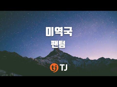 [TJ노래방] 미역국 - 팬텀 (Seaweed Soup - Phantom) / TJ Karaoke