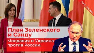 Молдавия и Украина против России. План Зеленского и Санду | Последние новости мира