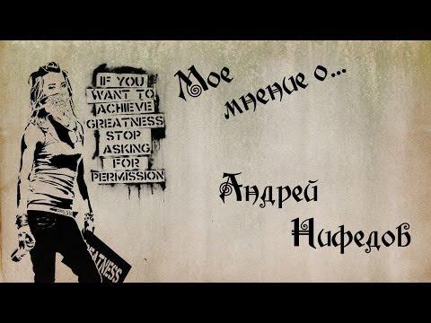 Мое мнение о... Андрей Нифедов