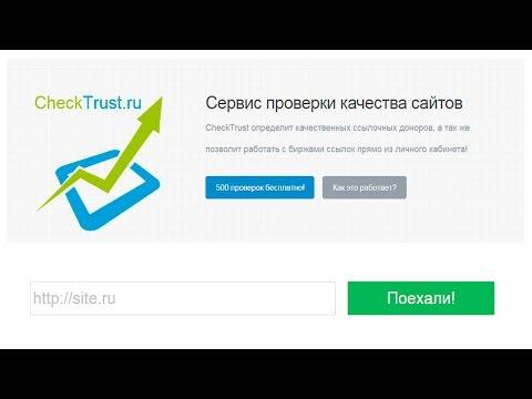 видео: Как проверить качество ссылок сайта сервисом checktrust