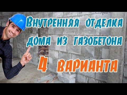 Недорого➤Внутренняя отделка дома из газобетона 4 варианта➤Чем лучше отделать стены из ГАЗОБЕТОНА?
