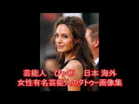 芸能人 びっくり 【流出!?】日本 海外 女性有名芸能人のタトゥー画像集