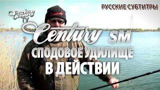 Сподовое удилище Century SM Spodding Machine в действии (русские субтитры)