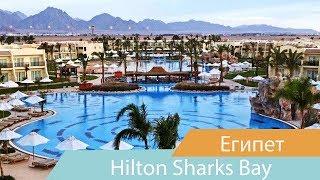 Hilton Sharks Bay Resort 4* - Шарм-Эль-Шейх - Египет - Полный обзор