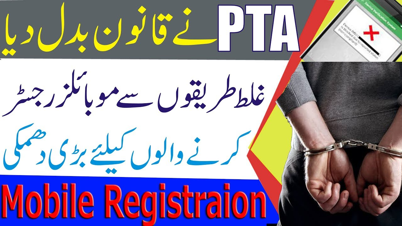 PTA Announced Strict Rules For Illegal Mobile Registration in 2020 |Urdu #HStechtube