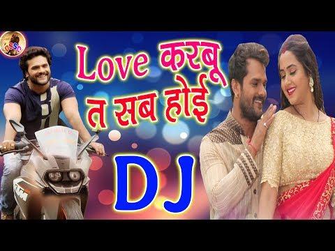 Jab Jab Kahabu Tab Hoi Love Kala Sab Hoi Khesari Lal Yadav Remix By DJ SAGAR STAR(DSSCA)
