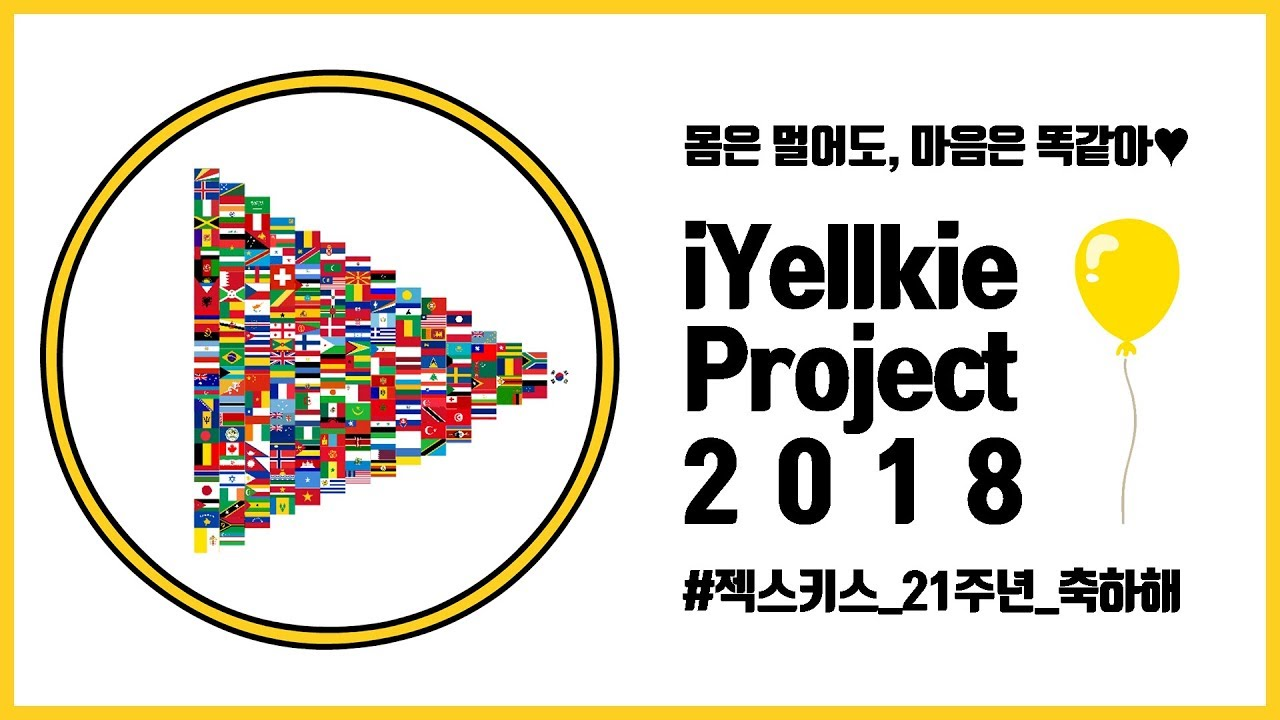 iYellkies Project 2018 | 젝스키스를 위한 외국인 옐로우키스들의 특별한 21주년 이벤트