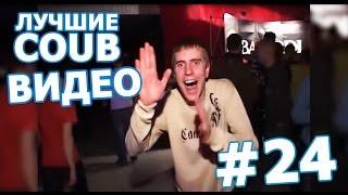 Лучшие Coub видео 24 (2017)