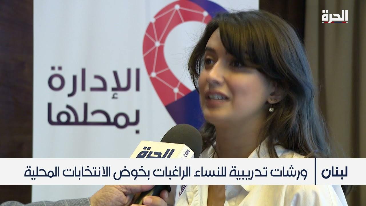 إقبال كبير للمرأة اللبنانية على خوض الانتخابات المحلية  - نشر قبل 2 ساعة