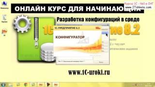 1С программирование с нуля 1 Курс верстка Курс системный администратор Курсы бухгалтера онлайн