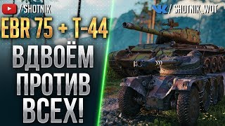 ЗАТАЩИЛИ ВДВОЕМ ПРОТИВ ВСЕХ - EBR 75 + Т-44 !!