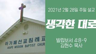 2021 0228 생각한 대로 | 빌립보서 4:8-9 | 김현수 목사