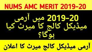 NUMS AMC Merit list 2019-20 Prediction || NUMS Army Medical College 2019-20 Merit Lists ||Merit AMC thumbnail