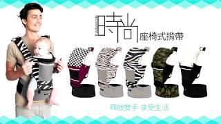 YoDa 時尚座椅式嬰兒揹帶介紹