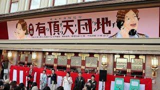 女優・渡辺えり、キムラ緑子らが出演する舞台「喜劇 有頂天団地」が12...