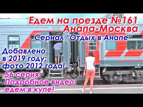 "Едем на поезде РЖД Анапа-Москва 161С в вагоне купе. 56-я серия сериала ""Отдых в Анапе""."