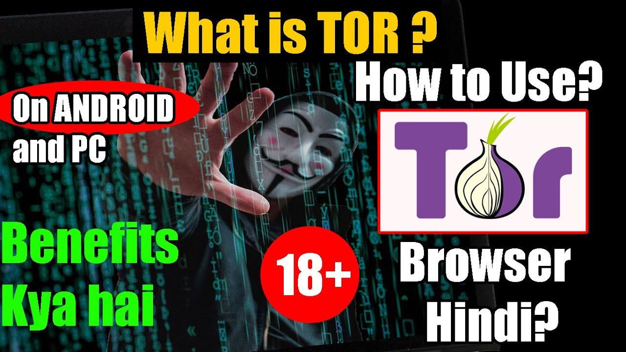 What is TOR Browser | How it Works | How to Use TOR Browser in Hindi | On PC and Android