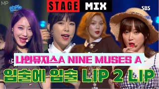 NINE MUSES A (나인뮤지스A) - LIP 2 LIP (입술에 입술) Stage Mix 교차편집