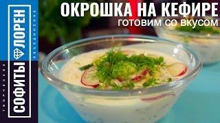 Окрошка на кефире рецепт – полезно и вкусно / Татьяна Глаголева