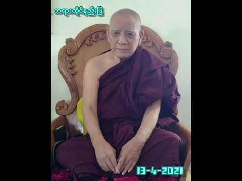 Buddha Dhamma(Vipassana Meditation) by Venerable Dhatlay Saradaw(13-4-2021) 07:00p.m