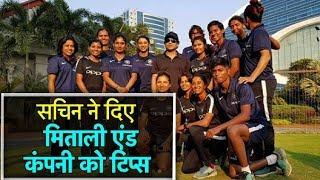 Tendulkar Boosts Women's Team Morale Ahead Of SA Series | Sports Tak