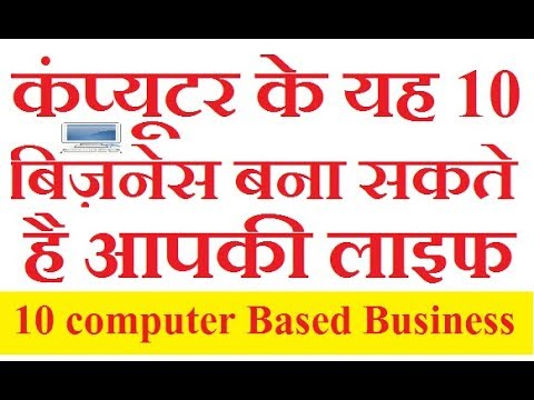 Top10, computer based, Best small business ideas|Profitable business |Home based business ideas
