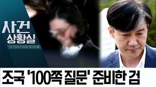 정경심 오늘 추가 기소…조국 100쪽 질문 준비한 검 | 사건상황실