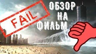 """""""Геошторм"""" - ОБЗОР БЕЗ СПОЙЛЕРОВ"""
