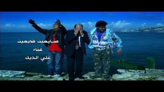 Ali Al Deek - Sayeen we Dayeen | على الديك -  صايعيين وضايعيين