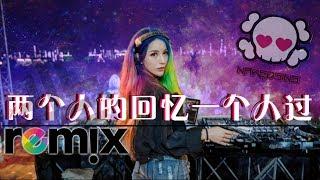 Download 庄心妍 Ada Zhuang - 两个人的回忆一个人过【DJ REMIX 伤感舞曲】⚡ 超劲爆 Mp3