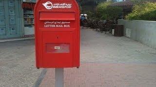 Как отправить и получить письмо в Дубае, почта Эмиратов(Как отправить письмо или посылку в ОАЭ. Как завести почтовый ящик и сколько стоят услуги почты. Экспресс..., 2013-06-27T22:14:32.000Z)